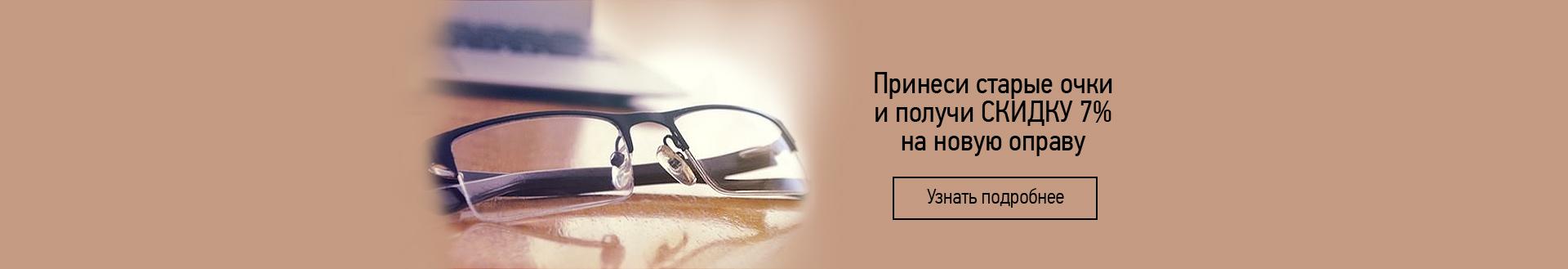 Какие очки нужны для коррекции близорукости
